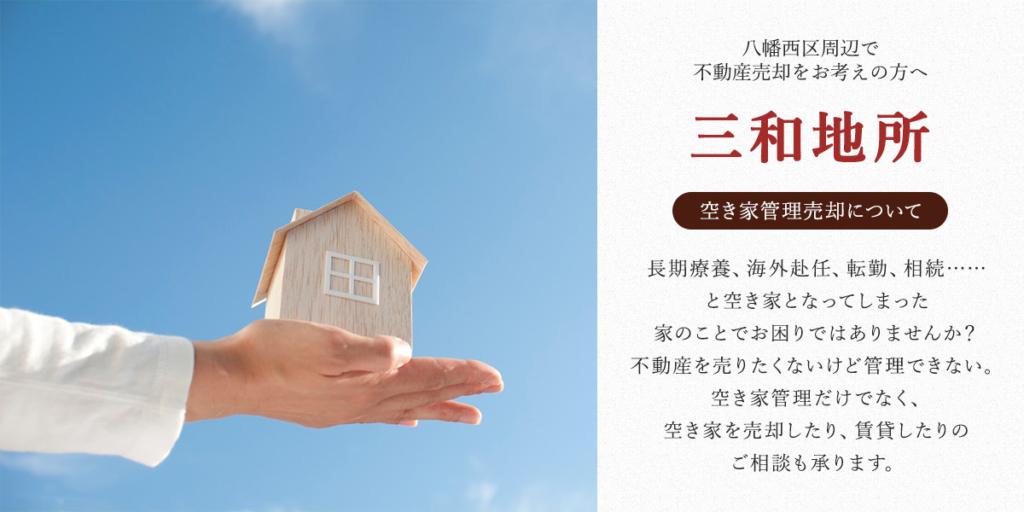 空き家管理売却について