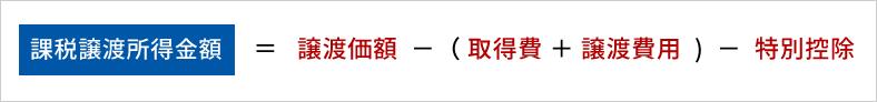 課税譲渡所得金額 = 譲渡価額 -(取得費 + 譲渡費用)- 別控除