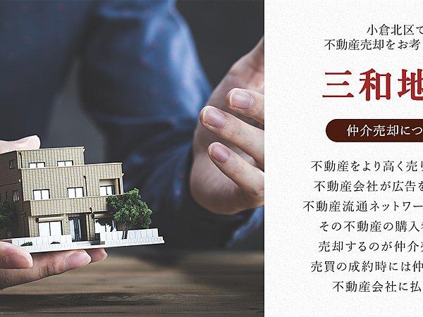 不動産相続や税金についても小倉北区にある当社にお任せ下さいの画像