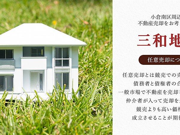 小倉南区で不動産相続した土地や建物の売却はお気軽にご依頼くださいの画像