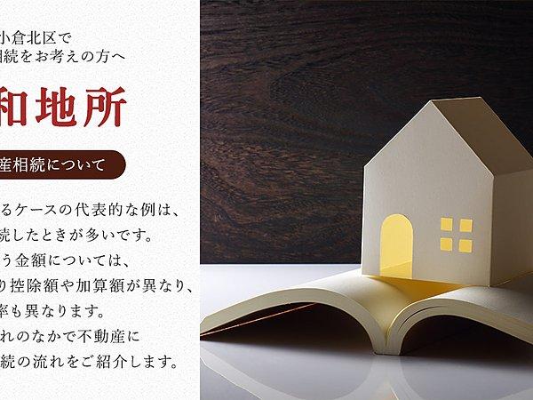 小倉北区で不動産相続した住宅や土地の売却や士業の方からのご依頼もお待ちしていますの画像