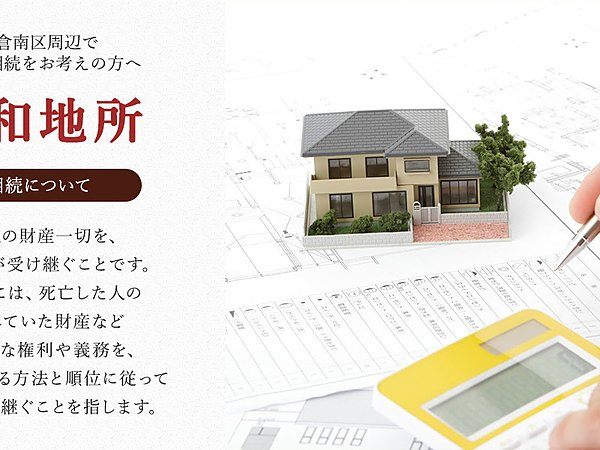 小倉南区で不動産売却や不動産相続に関わる税金対策は三和地所にご依頼くださいの画像