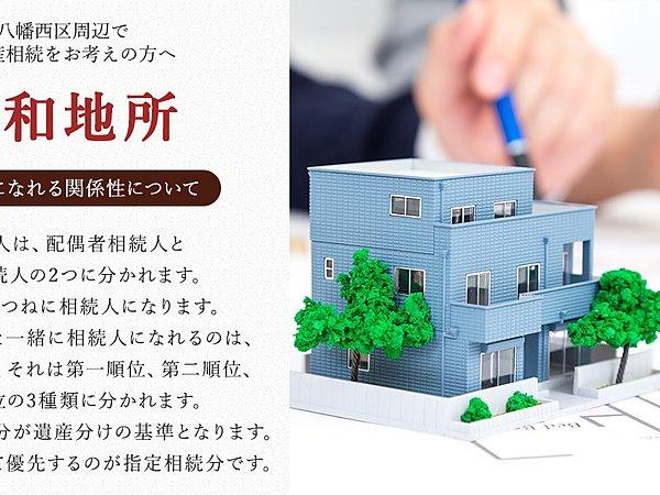 北九州で不動産売却を検討の際は小倉北区の三和地所に見積もりをご依頼くださいの画像